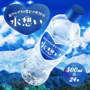 楽天スーパーDEALで北アルプス 飛騨山脈の天然水 軟水「水想い」 500ml×36本が1980円、ポイント20%送料無料。