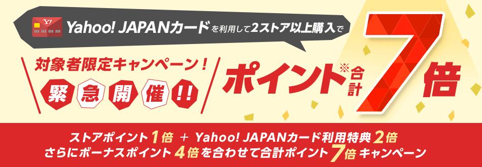 Yahoo!ショッピングでYahoo! JAPANカード決済で2ストア以上購入でポイント合計7倍。~7/25。