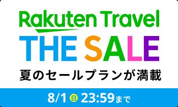 楽天トラベルでザ・セールが開催予定。半額以下の旅行が満載。1時間限定クーポンも配信予定。7/9 19時~8/1。
