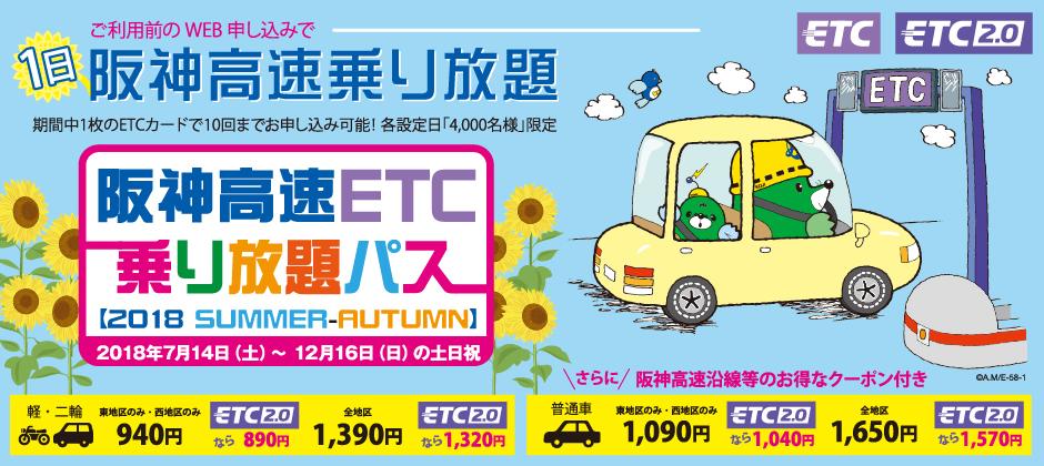 阪神高速ETC乗り放題パスが毎日先着4000名に販売予定。事前申し込みが必要。7/14~12/16の土日祝。