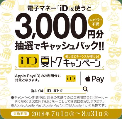電子マネーiDをすき家や上島珈琲、庄や、やるき茶屋で使うと抽選で5000名に3000円分がキャッシュバック。~8/31。