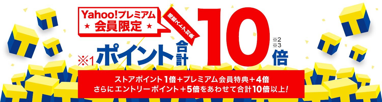 Yahoo!ショッピングのジョーシンで全商品ポイント10倍、更に3474商品がポイント10倍で合計20倍。~7/8。