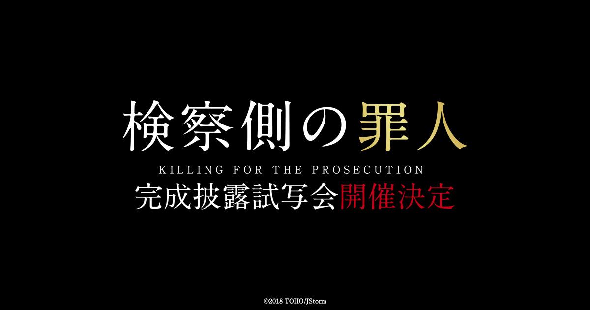 映画「検察側の罪人」、主演木村拓哉、二宮和也の試写会が抽選で2000名に当たる。開催は8/6(月) 17:30。~7/20 12時。