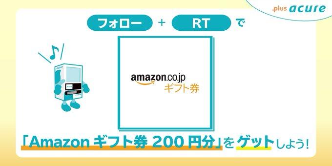 JRのアキュアで抽選1,000名に「Amazonギフト券 200円分」がその場で当たる。~7/20。
