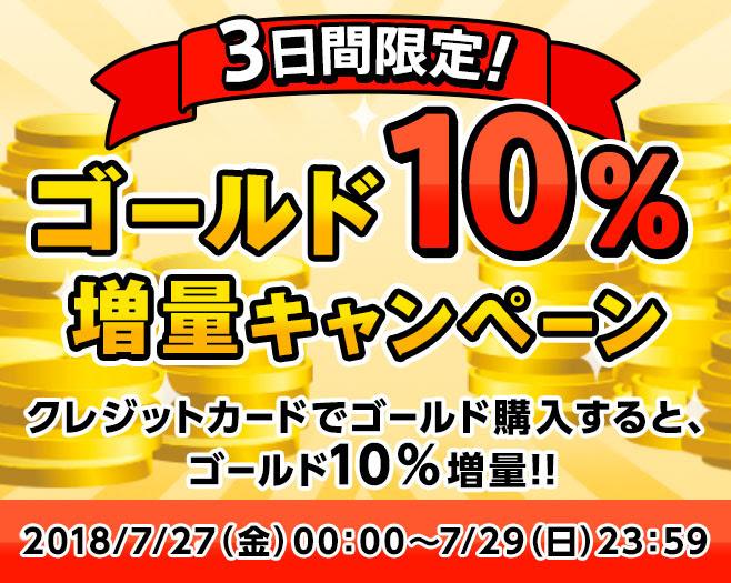 TSUTAYAオンラインゲームでクレジットカードでゴールド購入で10%増量キャンペーン。~7/29。