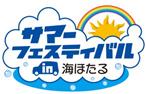 「2018サマーフェスティバルin海ほたる」を開催中。東京湾花火、アクアライントンネル避難設備見学、ドクターヘリ・海上自衛隊艦船見学など。8/2限定。