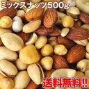 楽天スーパーDEALで6種類のミックスナッツ500gが1000円ポイント数割還元で販売中。