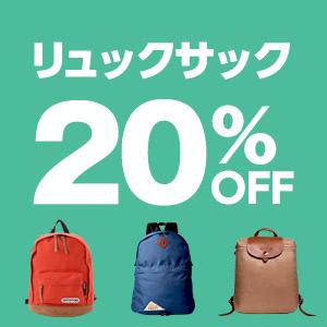 Yahoo!ショッピングで1万円以下でリュックサック、デイパック、アウトドアザックで使えるクーポンを配布中。本日限定。
