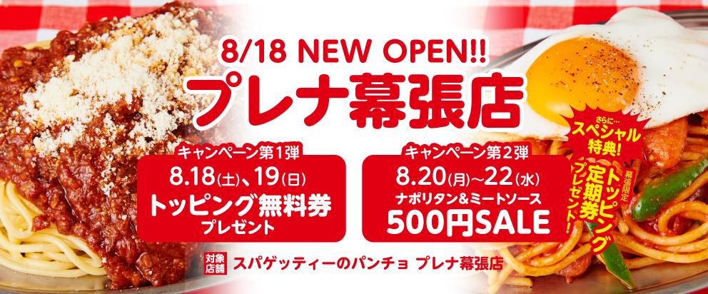 スパゲッティのパンチョがプレナ幕張店をOPENでトッピング無料券を配布中。~8/19。500円セールも実施予定。8/20~8/22。