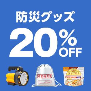 Yahoo!ショッピングで1万円以下で防災グッズカテゴリで使えるクーポンを配布中。本日限定。
