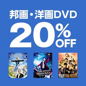 Yahoo!ショッピングで1万円以下で邦画・洋画DVDで使えるクーポンを配布中。本日限定。
