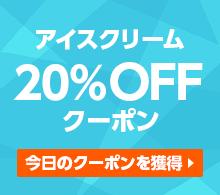 Yahoo!ショッピングで1万円以下のハーゲンダッツセットを含むアイス15%OFFクーポンを配布中。本日限定。