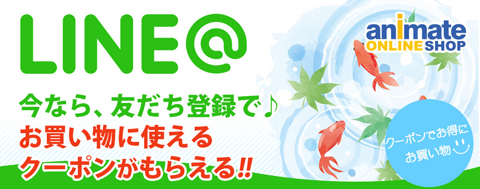 アニメイトのLINEアカウントの登録で2000円以上で使える100円OFFクーポンを配信中。~8/22 13時。