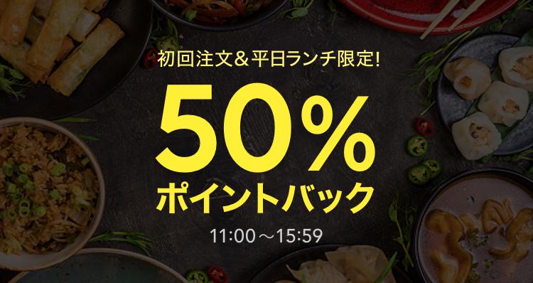 LINEデリマで初回注文&平日ランチ限定50%Pバック。割り勘すれば自分は無料。