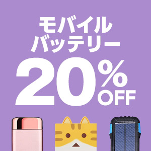 Yahoo!ショッピングで1万円以下のAnker、Aukeyを含むモバイルバッテリーが20%OFFクーポンを配布中。本日限定。