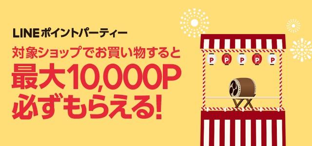 LINEショッピングで最大1万ポイントバックキャンペーン。LINEポイントはアマギフに変換可能。Yahoo!ショッピング、ヤフオク、ひかりTVショッピング、Qoo10などが対象。~8/20。
