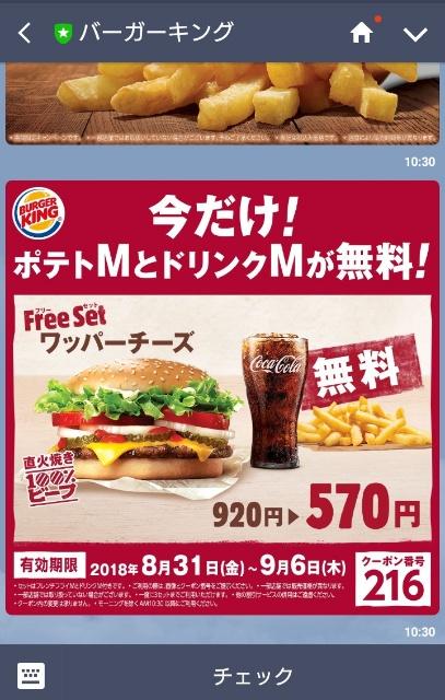 バーガーキングでワッパーチーズ+ポテトMセットが920円⇒570円となるLINEクーポンを配布中。