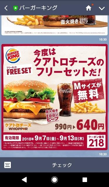 バーガーキングのクワトロチーズワッパー+ポテトMセットが990円⇒690円となるLINEクーポンを配信中。