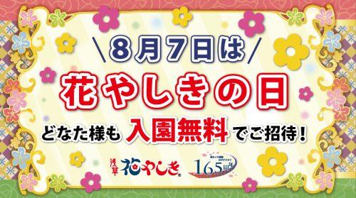 浅草花やしきが入園無料。通常大人1000円。8/5-8/7限定。