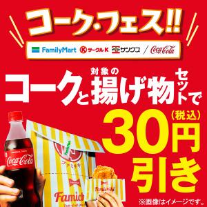 ファミリーマートでコークフェス。コカ・コーラとファミチキなど揚げ物購入で30円引き。~8/12。