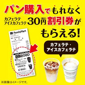 ファミリーマートでパンを買うと、カフェラテ・アイスカフェラテの30円割引券がもれなく貰える。