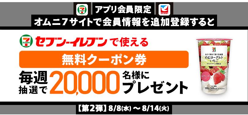 セブン-イレブン、イトーヨーカドーアプリで会員情報を追加すると、抽選で2万名に「セブンプレミアム のむヨーグルト」無料クーポンが当たる。~8/14。