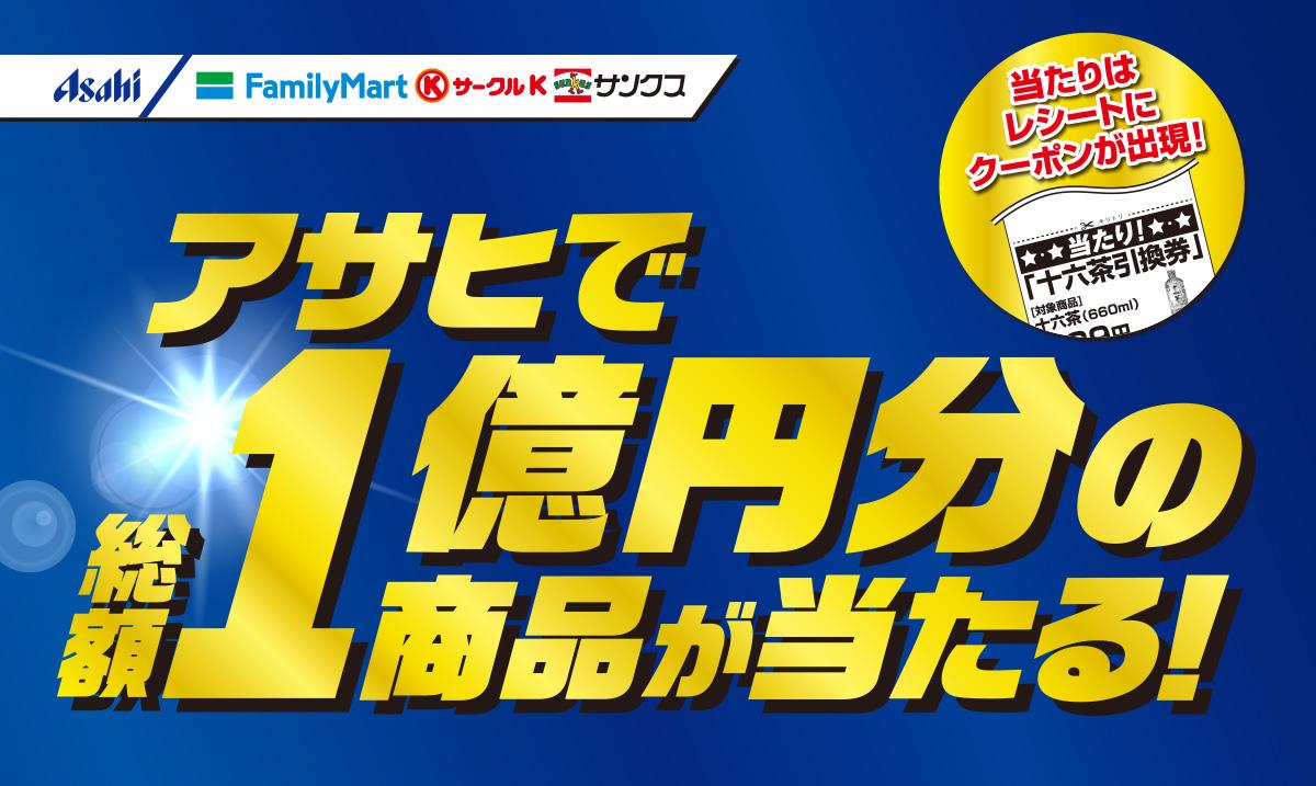ファミリーマートでアサヒ商品を700円以上買うとアサヒ商品が貰えてアサヒが無限に貰えない。~9/24。