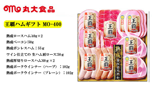 Eクーポンで丸大の定番ギフト【王覇ハムギフト MO-400】が4320円⇒2160円。