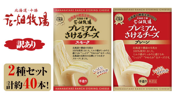 Eクーポンで花畑牧場の「訳あり】花畑牧場 さけるチーズ2種セット 40本」が3500円でセール中。