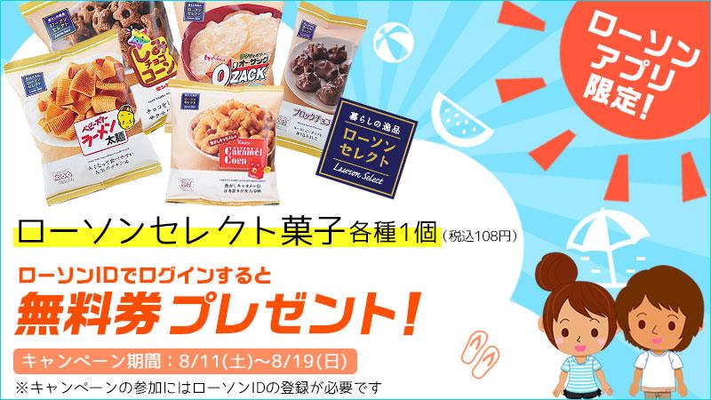 ローソンアプリでログインすると、もれなくローソンセレクトお菓子108円がもれなく貰える。~8/19。