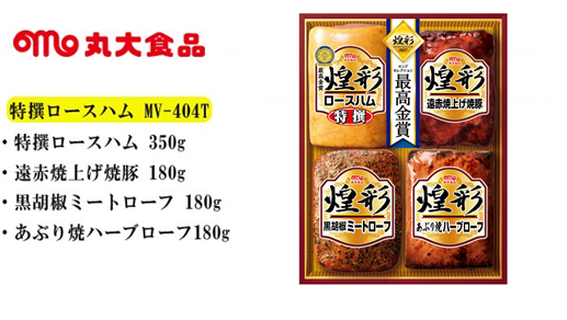 Eクーポンで「特撰ロースハム MV-404T」が3240円⇒1600円。