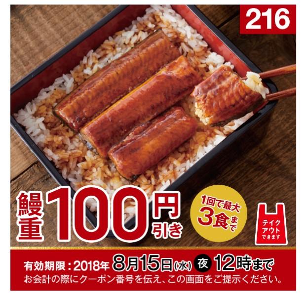 吉野家で鰻重が100円引き。line限定でクーポン216番。
