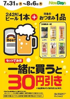 ニューデイズでビールとおつまみを一緒に買うと30円引きキャンペーン。~8/6。