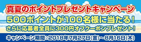 タワーレコードオンラインで既存にもれなく300円OFFクーポンが貰える。新規会員登録社は500円OFFクーポンが貰える。~8/16。