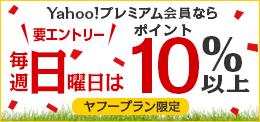 【GoTo休止中】Yahoo!トラベルで旅!旅!サンデーで毎週日曜日はポイント10%。飛行機セットもQUOカードプランも対象。
