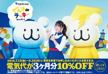 東京ガスに電気を切り替えると3ヶ月分10%OFF。~9/26。