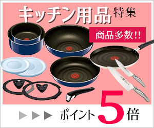 Yahoo!ショッピングでティファールやアイリスオーヤマの調理器具セットが20%OFFクーポンを配布中。本日限定。