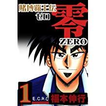 アマゾンキンドルでカイジの作者による『賭博覇王伝 零』が1,2巻無料、残りがテレビドラマ化記念キャンペーンで47%OFF。