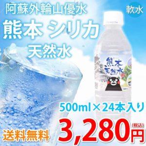 アマゾンで熊本シリカ水 ミネラルウォーター×12本が半額の978円、1本41円でセール中。