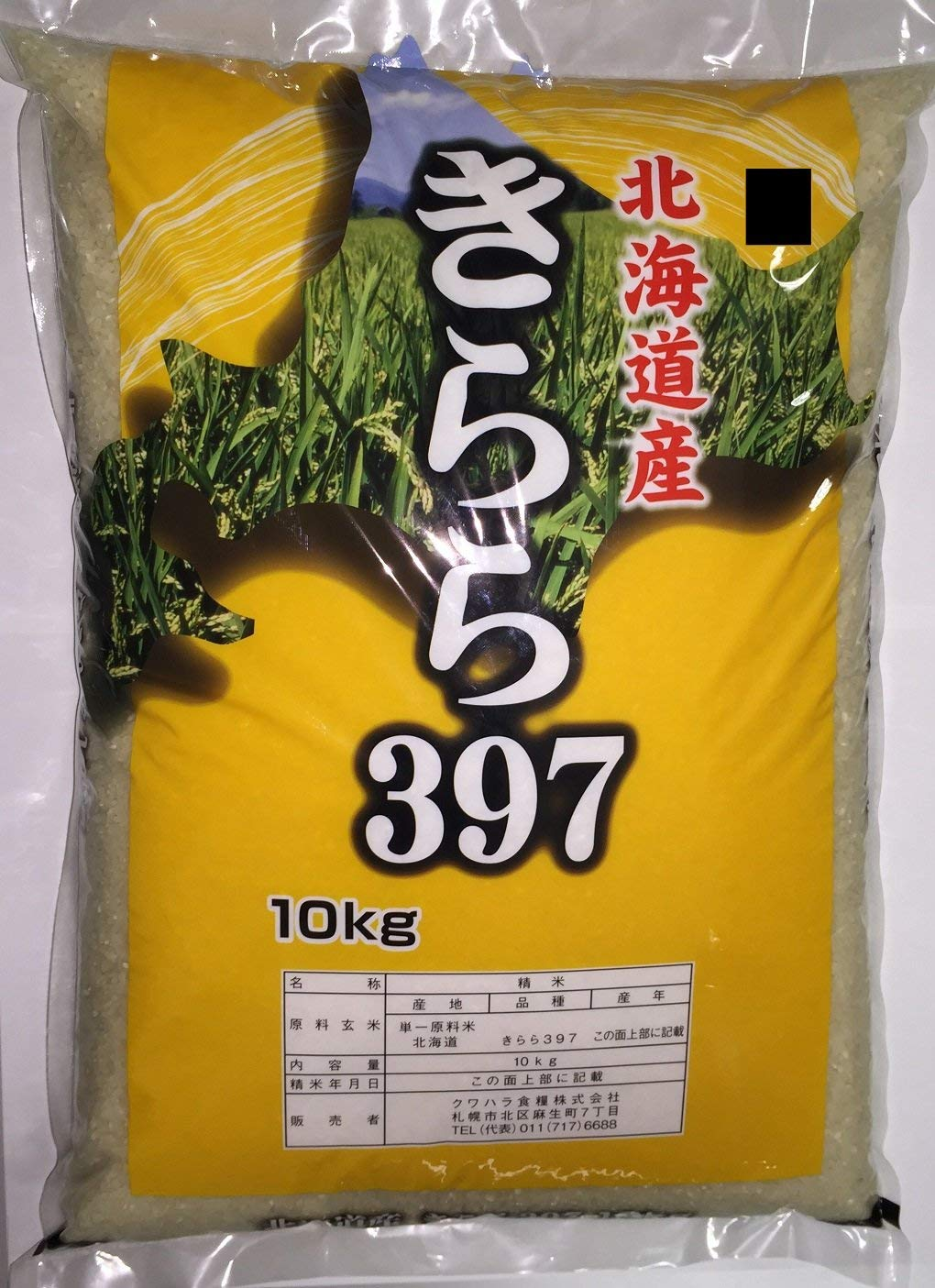 アマゾンで【精米】 北海道産 白米 きらら397 10kg 平成29年産がセール中。
