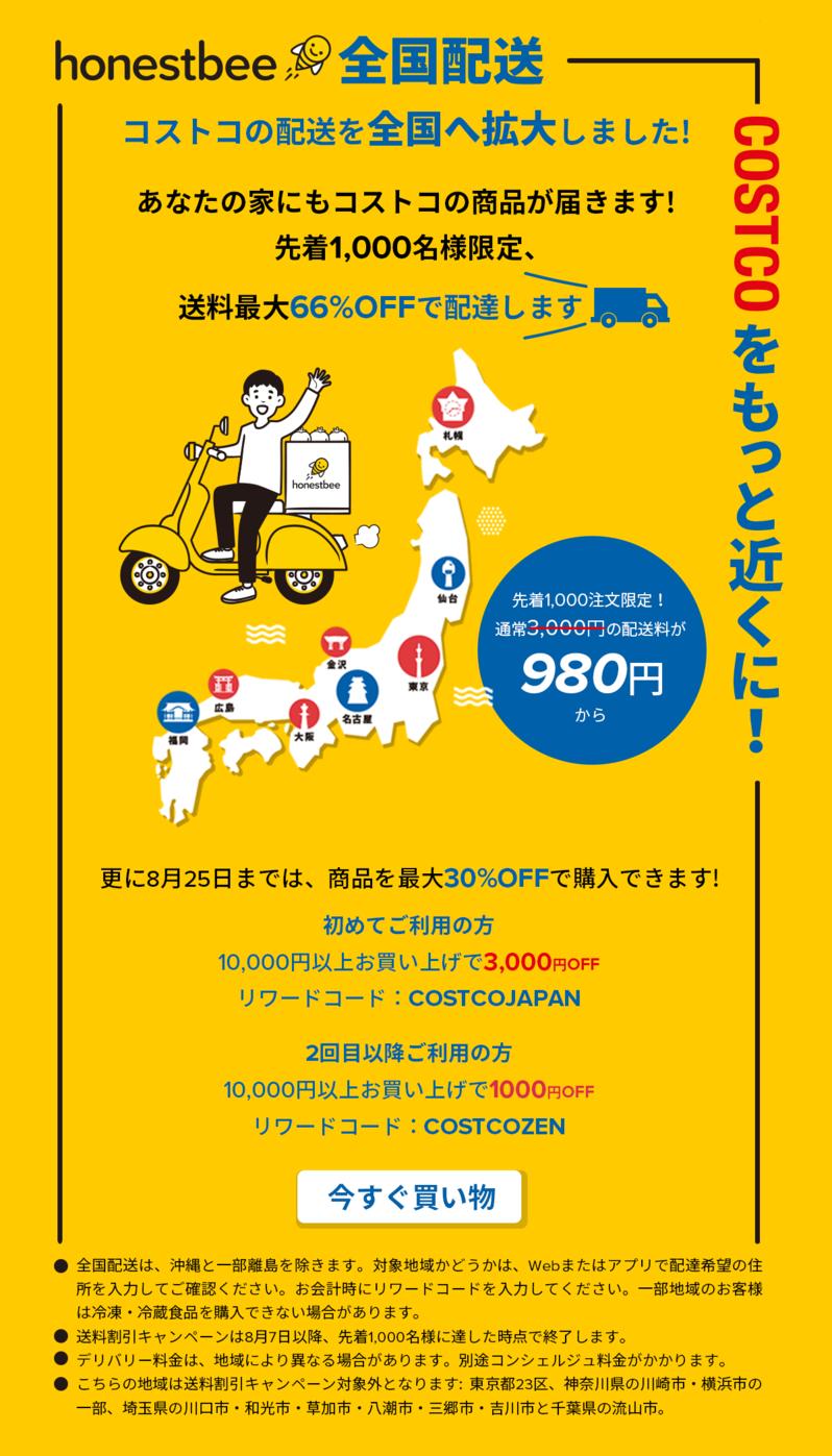 買い物代行のhonestbeeでコストコ商品が送料66%OFFの980円で発送中。初回の商品は30%OFF。