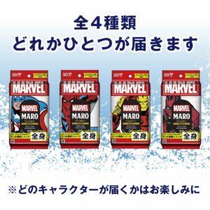 渋谷ツタヤでMAROのボディシートのマーベル版の無料サンプリングイベントを開催中。8/21~8/27。