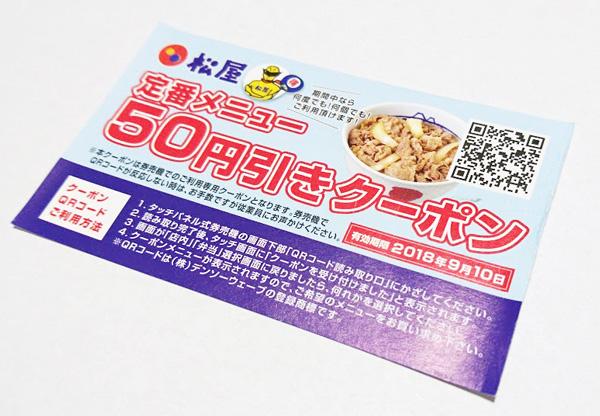 リアル松屋店舗で公式サイトにない全品50円引きクーポンを配布中。