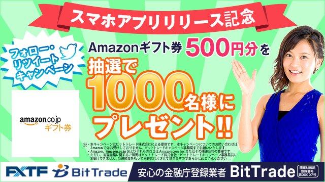 金融庁登録仮想通貨交換業者BitTrade (ビットトレード)でアマゾンギフト券500円分が抽選で1000名にその場で当たる。~8/19 13時。