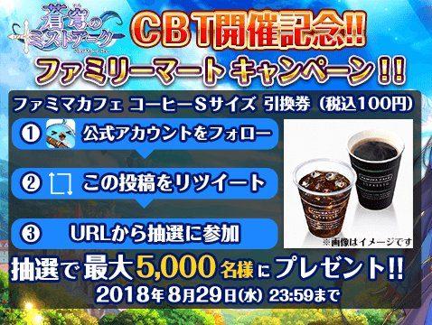 蒼穹のミストアークのTwitterで抽選で5000名にファミリーマートコーヒーSサイズ無料券が当たる。~8/29。