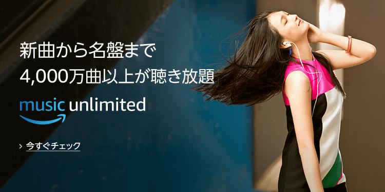 Amazon Music Unlimited ファミリープランの無料体験でもれなく350ポイント、更に家族招待で450ポイント、合計800ポイントが貰える。~9/2。