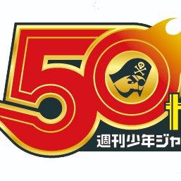 週刊少年ジャンプが50周年記念でYoutube公式チャンネルを開設へ。名作80タイトル以上を毎日更新中。8/10~。