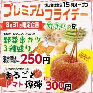 Yahooダイニングで串カツ田中で串カツ全品100円を開催予定。まるごとトマト爆弾串が本日限定販売中。