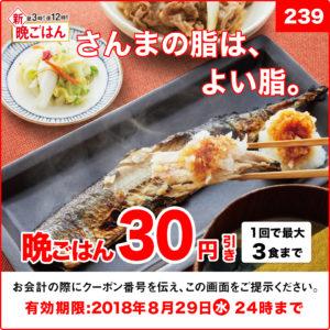 吉野家で晩ごはん定食が30円引きとなるクーポンを配信中。