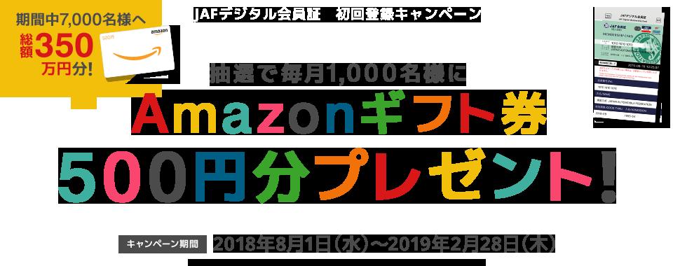 JAFデジタル会員証に初回登録すると、アマゾンギフト券500円分が抽選で7000名に当たる。~2019/2/28。マツダ m'z PLUSカードセゾンのロードサービスがだいぶいいらしいぞ。
